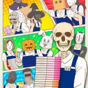 0Gaikotsu-Shotenin-Hondasan.png