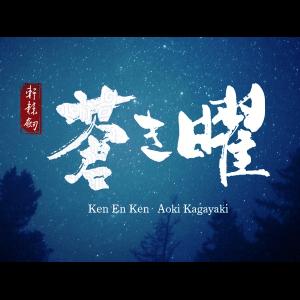 0Ken-En-Ken-Aoki-Kagayaki.png