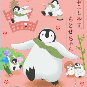 0Okoshiyasu-Chitose.png