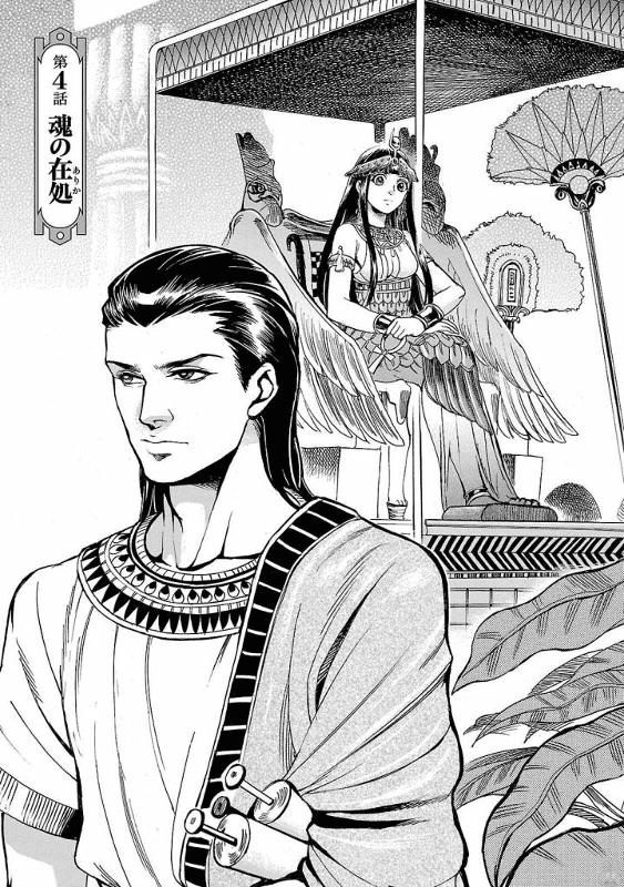 manga – LA REGINA DI EGITTO: L'occhio Azzurro Di Horus (Aoi Horus no  Hitomi)- di Chie Inudou