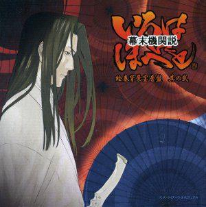 Bakumatsu Kikansetsu Irohanihoheto OST2