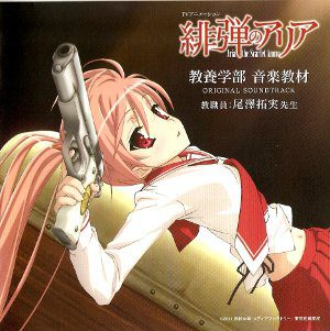 hidan no aria ost