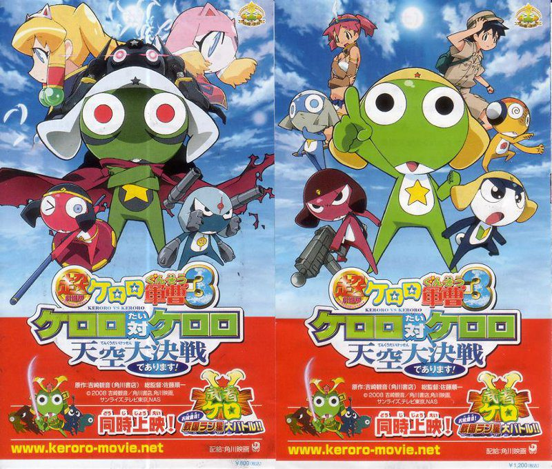 Keroro Gunsō the Super Movie  Topic  YouTube