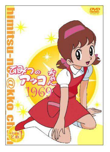 Anime lo specchio magico himitsu no akko chan di - Prendi lo specchio magico ...